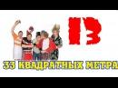 33 квадратных метра - 13 - Московский пленник