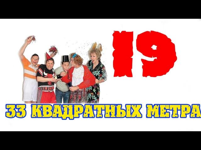 33 квадратных метра - 19 - Музыкальный ринг