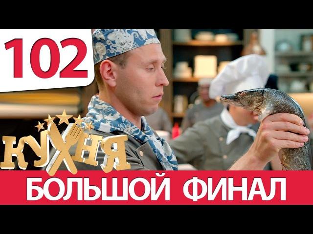 Кухня - 102 серия (6 сезон 2 серия) HD