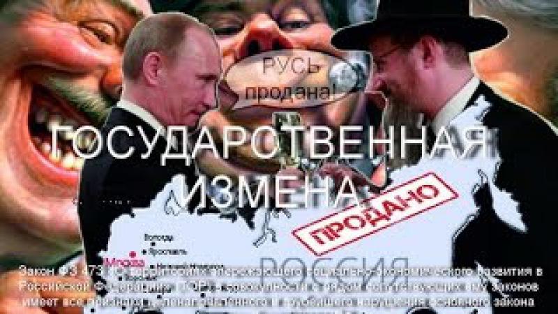 ЗАКОН О ТОР – УГРОЗА НАЦИОНАЛЬНОЙ БЕЗОПАСНОСТИ РОССИИ