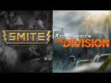 Tom Clancy's The Division и Smite. Запись стрима с твича/