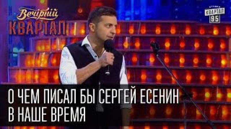 Вечерний Квартал - о чем писал бы Сергей Есенин в наше время   Вечерний Квартал 25. ...