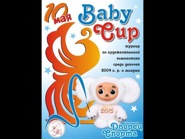 Baby Cup Murmansk 2015 RG