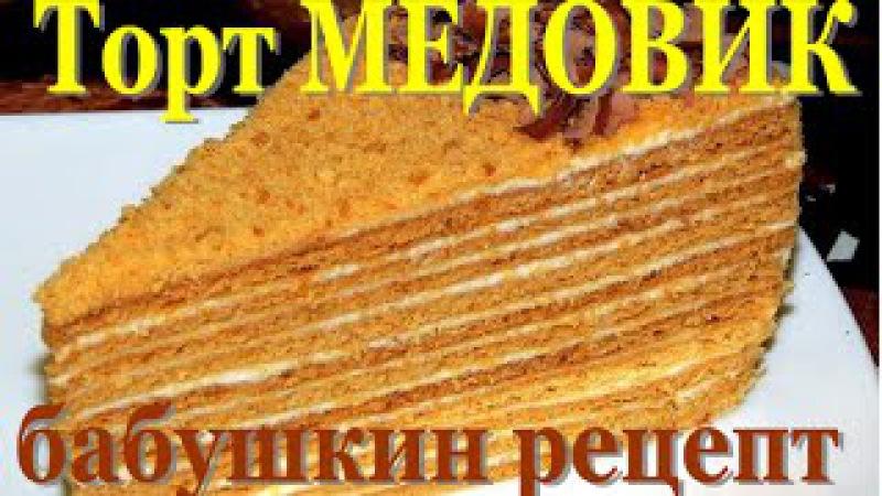 МЕДОВИК по бабушкиному рецепту. Готовим вместе с YuLianka1981 Honey Cake Recipe
