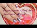 Дизайн ногтей ко Дню Святого Валентина: прозрачное сердце гель-лаком