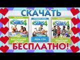 The Sims 4 : Внутренний Дворик, День Спа , Классная Кухня/ Установить БЕСПЛАТНО!!!!