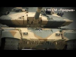 Новейшее Оружие России | Танк Т-90 СМ «Прорыв» | Характеристики и Испытания.