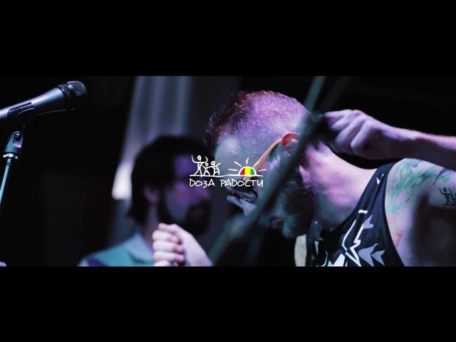 Доза Радости - Положи Ружьё (official music video)