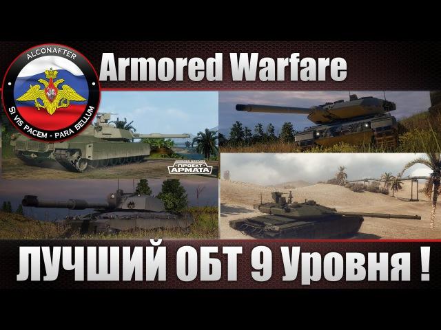 ЛУЧШИЙ ОБТ 9 Уровня в Armored Warfare! КОГО Выбрать?!