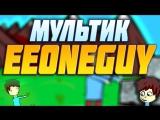 EeOneGuy | МАЙНКРАФТ АНИМАЦИЯ ИВАНГАЯ