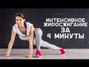 Жиросжигающая тренировка по системе табата Workout Будь в форме