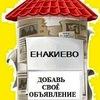 Доска объявлений   Объявления. Реклама. Енакиево
