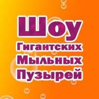 Логотип ПУЗЫРИ ШОУ гигантских мыльных пузырей Улан-Удэ