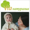 Via-Naturalia: для думающих родителей