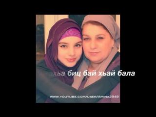 Красивая чеченская песня про маму с текстом