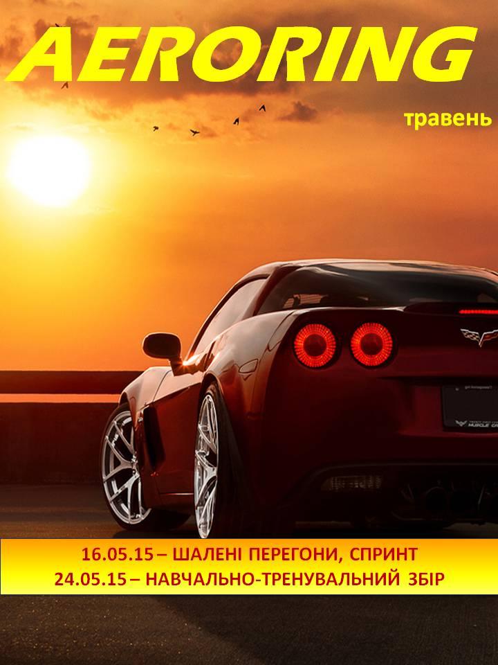 Календар на Травень 2015
