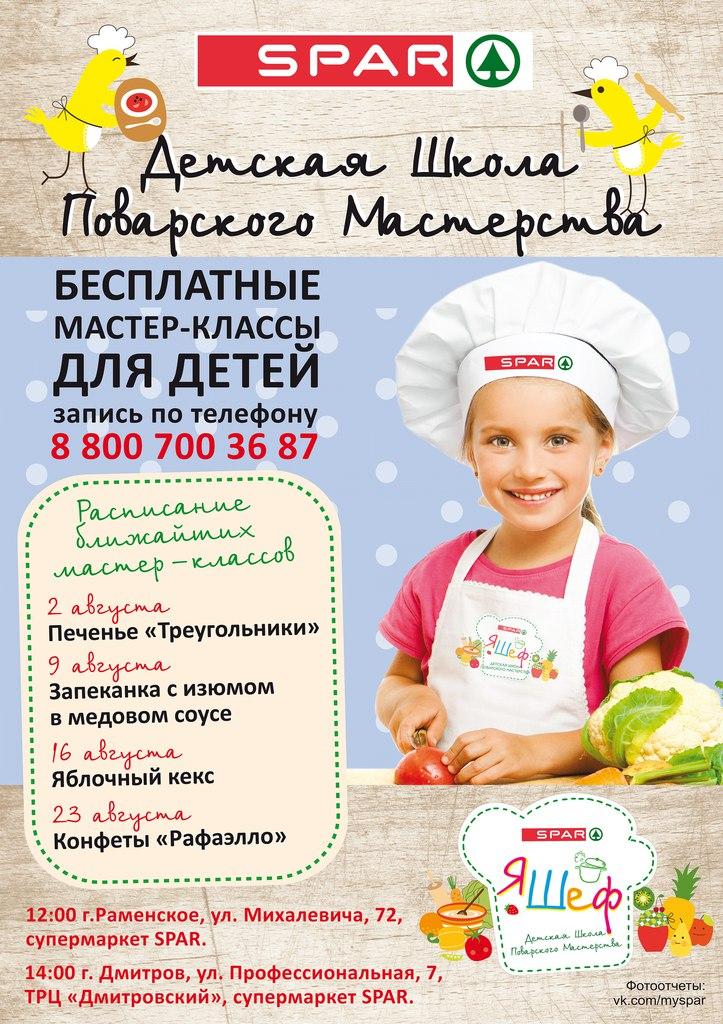 Раменское: Бесплатный мастер-класс для маленьких кулинаров!
