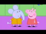 Свинка Пеппа (Peppa Pig) мультик на русском 2 сезон 3 серия - Эмили слонёнок