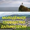 МОЛОДЁЖНОЕ СООБЩЕСТВО ДАЛЬНЕГОРСКА