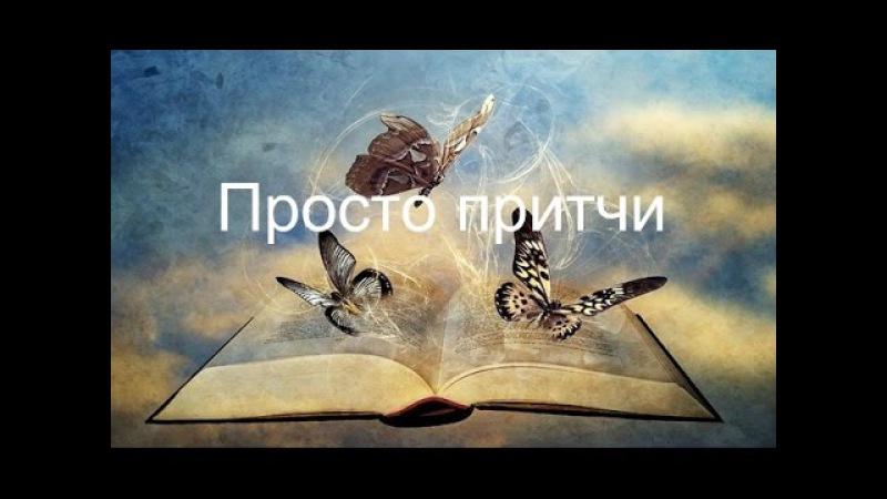 Просто притчи - Аудиокнигa   Дзен   Философия   NikOsho