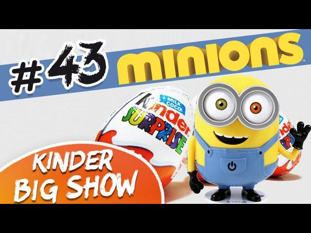 Kinder Big Show - Киндеры Миньены (Kinder surprise minions) киндербигшоу kinderbigshow