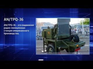 Вести.Ru: Пентагон передаст Украине мощный радар