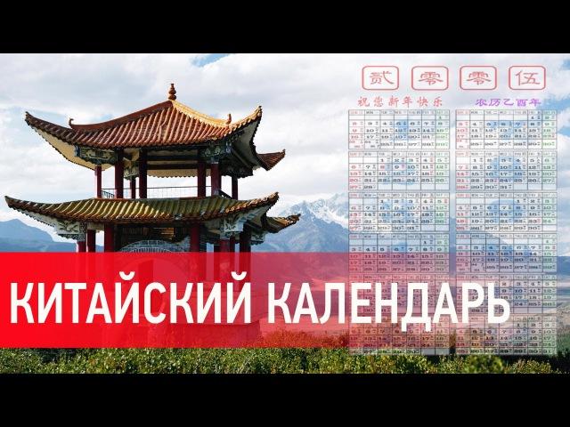 Китайский календарь на 120 лет. Как пользоваться китайским календарем для расчета карты Ба Цзы