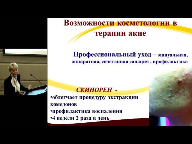Анти-акне процедуры в рутинной работе дерматолога и косметолога