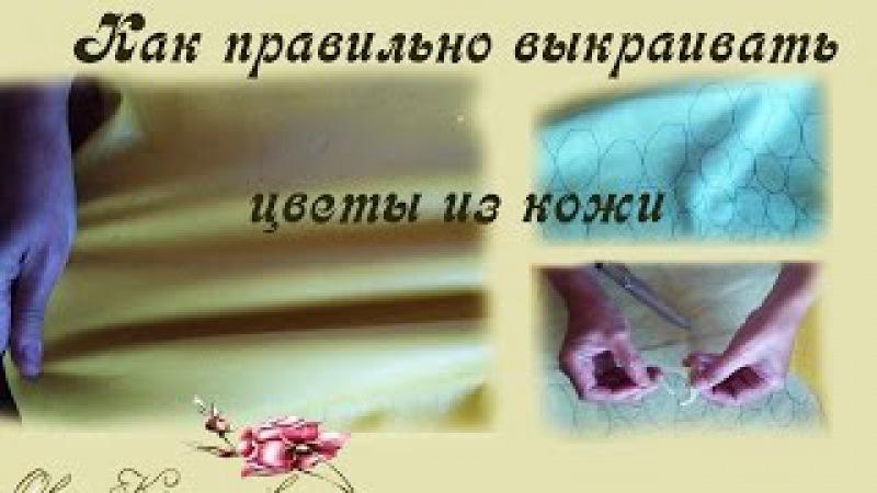 Как правильно выкраивать цветы из кожи