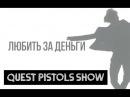 Quest Pistols Show - TangoCash премьера песни, lyric video