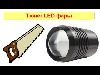 Тюнег линзованной LED фары
