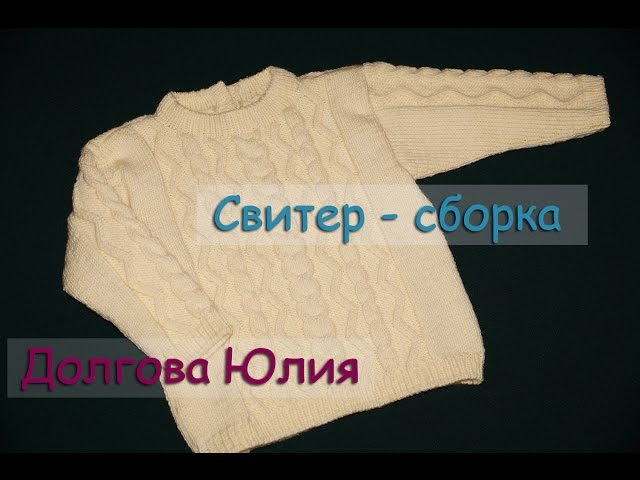 Свитер спицами - схема вязания для начинающих - сборка Sweater - Knitting for Beginners