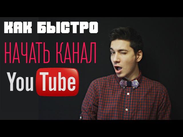 Как создать популярный канал на Youtube