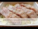Как приготовить Запеченный картофель с треской в соусе - Рецепт / Гарниры / Горяч ...