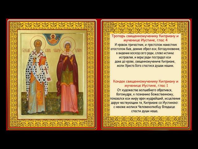 Молитва святым Киприану и Иустине от воздействий темной силы