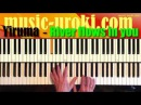 Yiruma - River flows in you. Урок фортепиано EASY piano tutorial piano cover ноты
