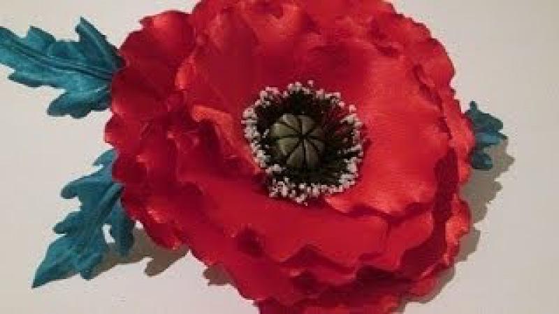 Красивый мак, цветок из ткани своими руками fabric flowers with his own hands Мастер класс.