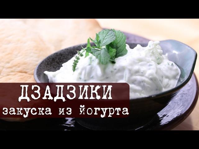 Нежный соус-закуска из йогурта, свежего огурца и чеснока Дзадзи́ки | Кухня Дель ...