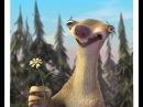 Ленивец из Ледникового периода - поздравляет С Днем Рождения!