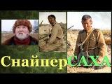 Хорошие фильмы про СНАЙПЕРОВ. Снайпер Саха