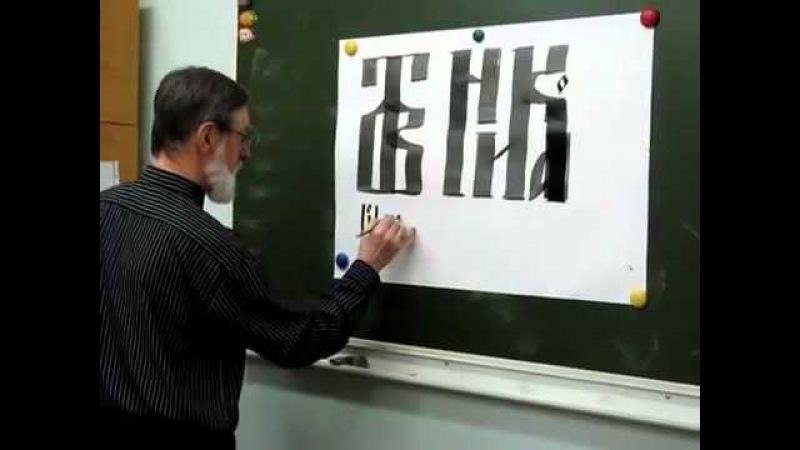Буквица Русичей мастер класс написания Пётр Петрович Чобитько