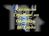 Гороскоп для Скорпиона на Октябрь 2015 года