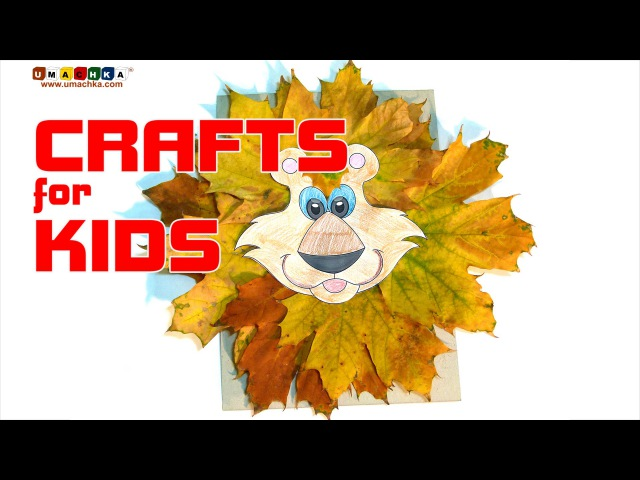Crafts for kids Ready in 5 minutes. Lion made of autumn leaves.