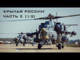 Крылья России, часть 3 [1/2] (HD)