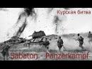 Sabaton - Panzerkampf (Курская битва)