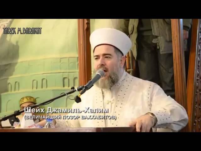 Шейх Джамиль Халим ВЕЛИЧАЙШИЙ ПОЗОР ВАХХАБИТОВ