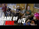 Game of BIKE 5 Серёга Румянцев Серёга Бобрик Курага Рома Мушик Артём Дима Гордей