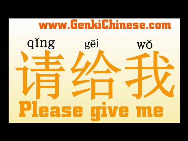 Learn Chinese: Please give me drinks! HowDoILearnChinese.com