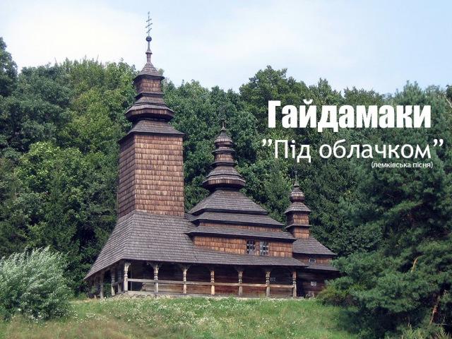 Гайдамаки (Kozak System) - Під облачком Haydamaky (Kozak System) - Pid oblachkom