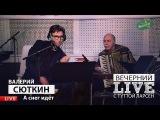 Валерий Сюткин - А снег идет (Весна FM LIVE)